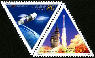 """2000-22 《中国""""神舟""""飞船首飞成功纪念》纪念邮票"""