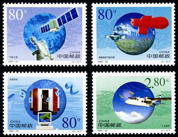 2000-23 《气象成就》特种邮票