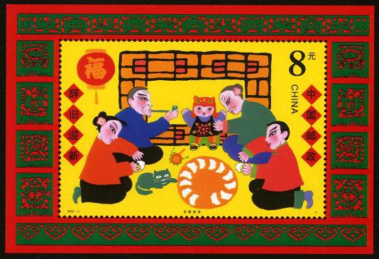 2000-2 《春节》小型张