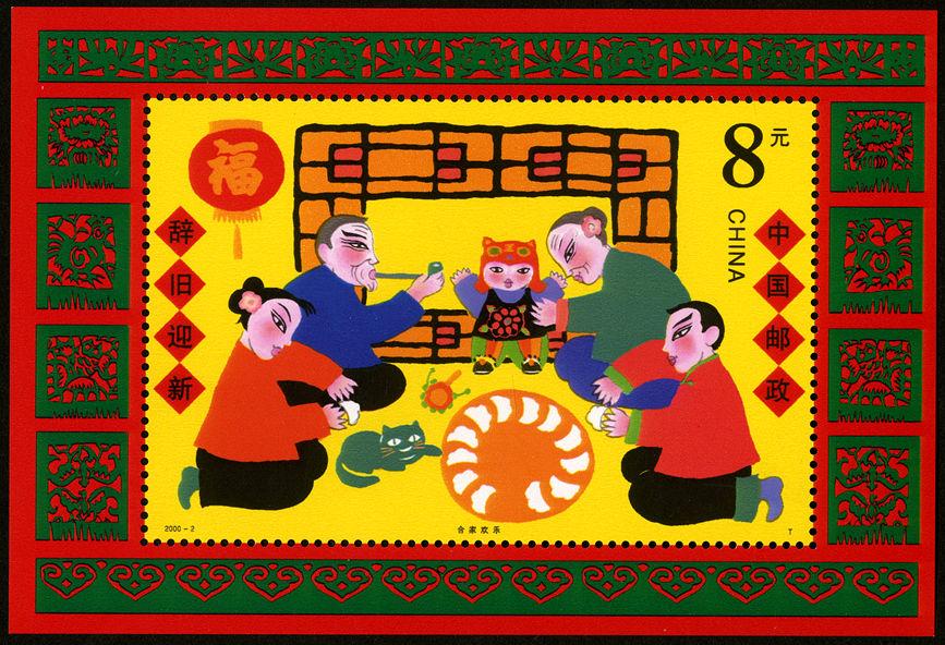 整版邮票_2000-2 《春节》特种邮票、小型张 | 中国邮票目录