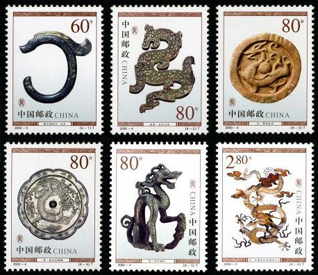 2000-4 《龙(文物)》特种邮票