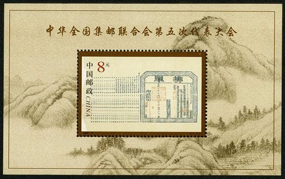 2000-5 《全国集邮联合会第五次代表大会》小型张