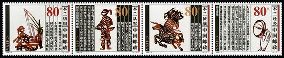 2000-6 《木兰从军》特种邮票