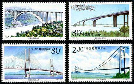 2000-7 《长江公路大桥》特种邮票