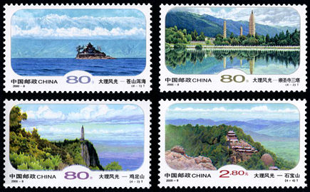 2000-8 《大理风光》特种邮票