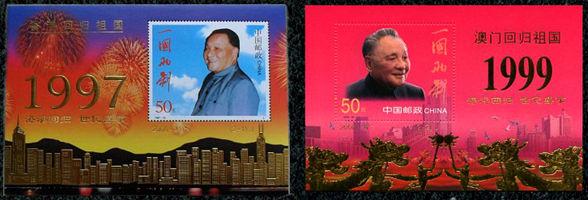 2000-特1 特别发行《港澳回归世纪盛事》邮票