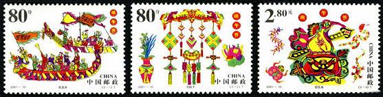 2001-10 《端午节》特种邮票