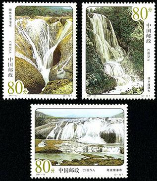 2001-13 《黄果树瀑布》特种邮票