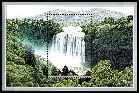 2001-13 《黄果树瀑布》小型张