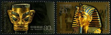 2001-20 《古代金面罩头像》特种邮票(与埃及联合发行)