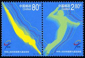 2001-24 《中华人民共和国第九届运动会》纪念邮票