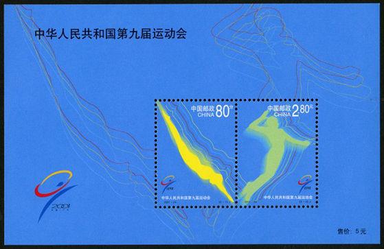 2001-24 《中华人民共和国第九届运动会》小全张