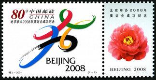 2001-特2 特别发行《申办2008年奥运会成功纪念》邮票