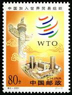2001-特3 特别发行《中国加入世界贸易组织》邮票