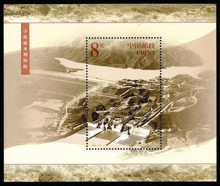 2002-12 《黄河水利电力工程》小型张