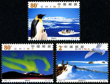 2002-15 《南极风光》特种邮票