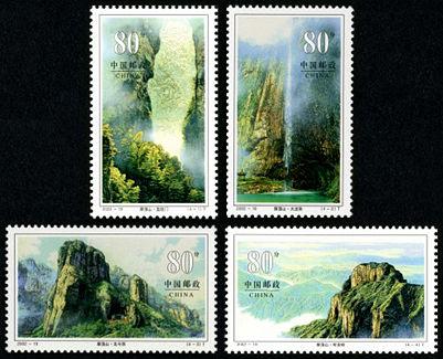 2002-19 《雁荡山》特种邮票