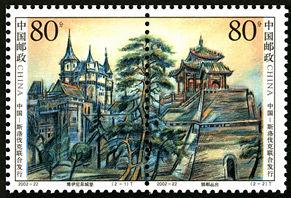 2002-22 《亭台与城堡》特种邮票(与斯洛伐克联合发行)