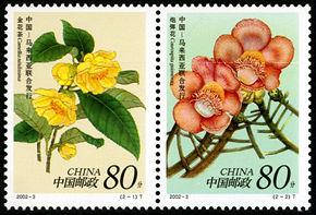 2002-3 《珍稀花卉》特种邮票(与马来西亚联合发行)