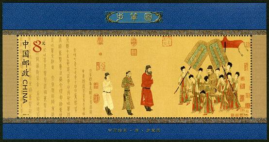 2002-5 《步辇图》小型张