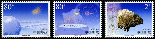 2003-10 《吉林陨石雨》特种邮票