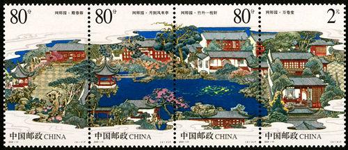 2003-11 《苏州园林–网师园》特种邮票