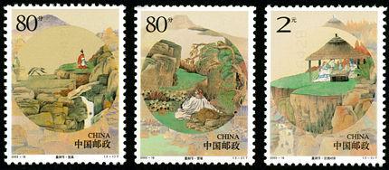 2003-18 《重阳节》特种邮票