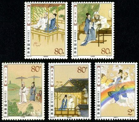 2003-20 《民间传说-梁山伯与祝英台》特种邮票