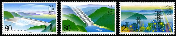 2003-21 《长江三峡工程·发电》特种邮票