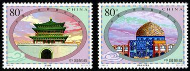 2003-6 《钟楼与清真寺》特种邮票(与伊朗联合发行)