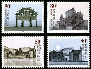 2004-13 《皖南古村落–西递、宏村》特种邮票