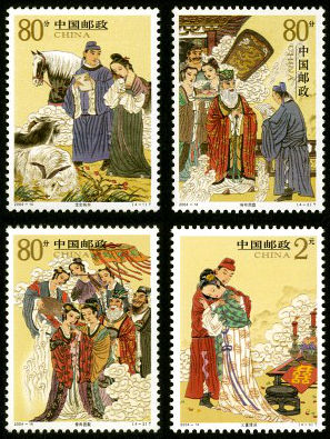 2004-14 《民间传说-柳毅传书》特种邮票