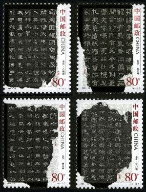 2004-28 《中国古代书法–隶书》特种邮票