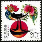 2005-1 《乙酉年》特种邮票