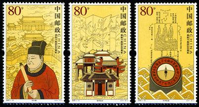 2005-13 《郑和下西洋600周年》纪念邮票