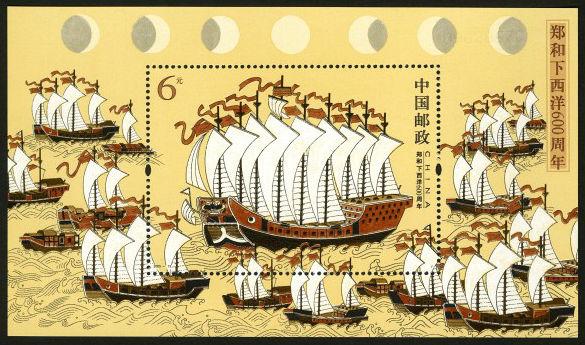 2005-13 《郑和下西洋600周年》小型张