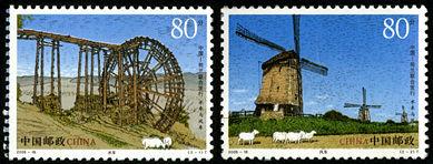 2005-18 《水车与风车》特种邮票(与荷兰联合发行)