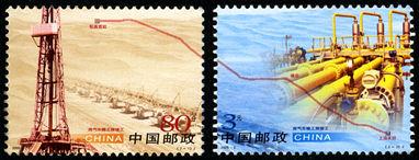 2005-2 《西气东输工程竣工》纪念邮票