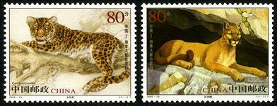 2005-23 《金钱豹与美洲狮》特种邮票(与加拿大联合发行)