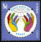 2005-6 《世界地球日》纪念邮票