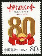 2005-8 《中华全国总工会成立八十周年》纪念邮票