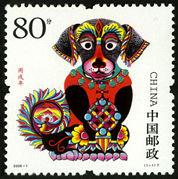 2006-1 《丙戌年》特种邮票