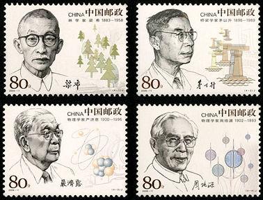 2006-11 《中国现代科学家(四)》纪念邮票