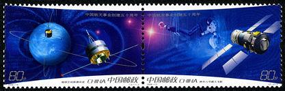 2006-13 《中国航天事业创建五十周年》纪念邮票