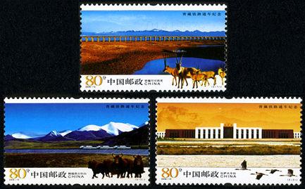 2006-15 《青藏铁路通车纪念》纪念邮票
