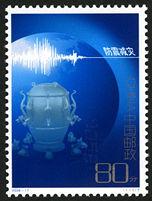2006-17 《防震减灾》特种邮票