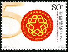2006-21 《中华全国归国华侨联合会成立五十周年》纪念邮票