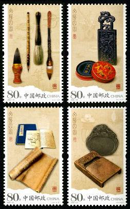 2006-23 《文房四宝》特种邮票
