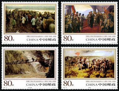 2006-25 《中国工农红军长征胜利七十周年》纪念邮票