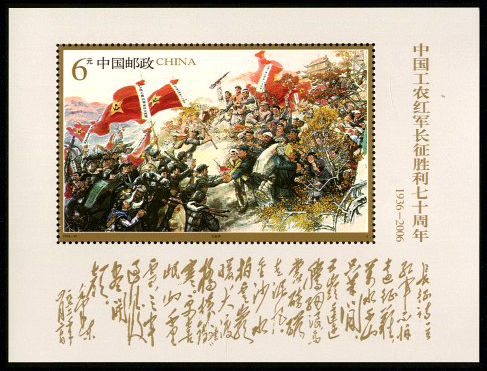 2006-25 《中国工农红军长征胜利七十周年》小型张